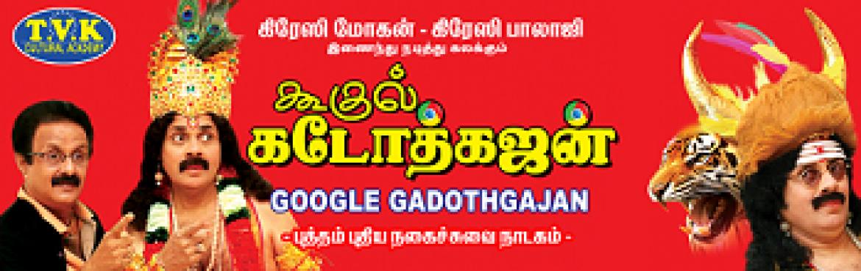 Crazy Mohan and Maadhu Balaji - Brand New Comedy - GOOGLE GADOTHGAJAN