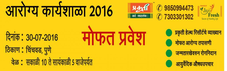 Events in Pimpri Chinchwad | Arogya karyashala 2016 - A FREE Ayurvedic Health Workshop in Chinchwad, Pune