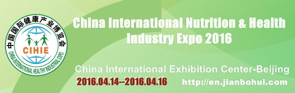 China International Nutrition and Health Industry Expo 2016
