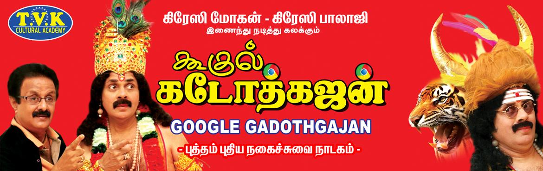 Crazy Mohan Plus Maadhu Balaji Brand New Comedy GOOGLE GADOTHGAJAN
