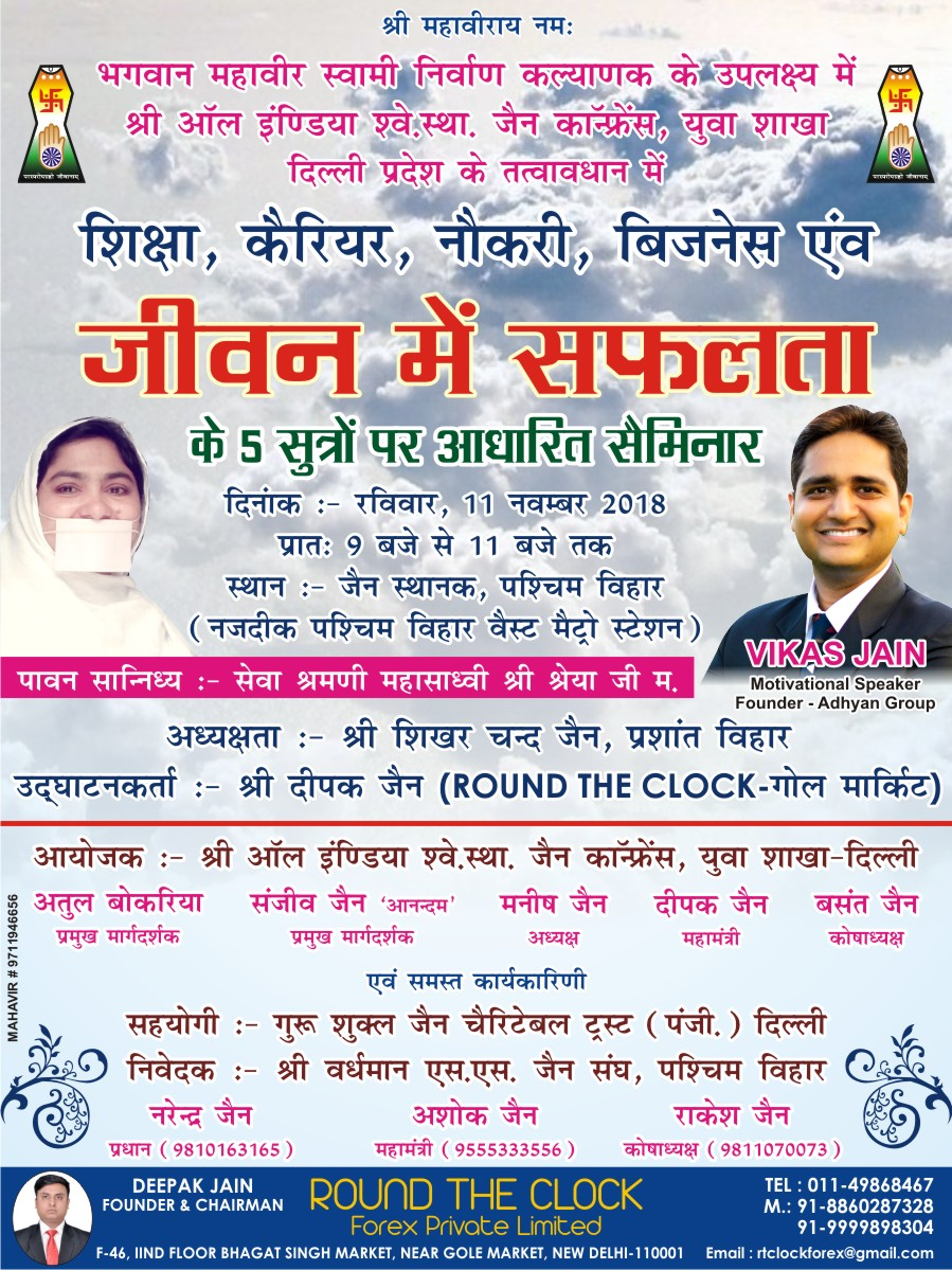 5 Success Sutra - Free Motivational Seminar in Delhi by Top