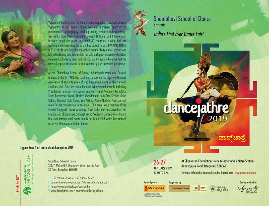 Dancejathre 2019 - Bengaluru | MeraEvents com