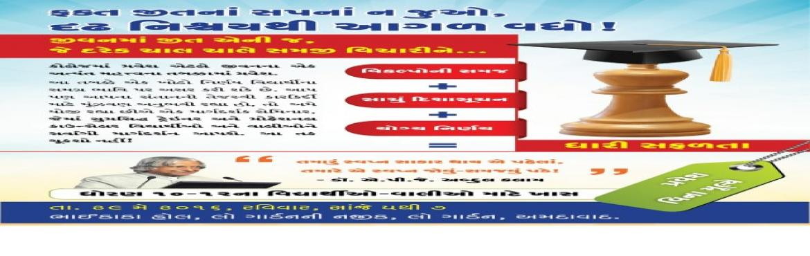 Book Online Tickets for Guidance Workshop for 12th pass engineer, Ahmedabad. Guidance regarding which branch of engineering to choose from number of branches available and which colleges have these branches. Most useful in taking career related decision to those who have passed out from 12th standard (HSC) exams in A group an