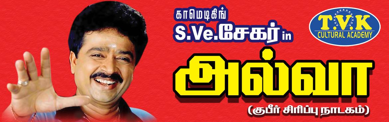 Book Online Tickets for S.Ve.Shekher Superhit Hilarious Comedy A, T Nagar. Venue: VaniMahal,G.N.Chetty Road,T.Nagar,Chennai Play Duration: 2 Hrs Play Date & Time: 12/6/2016 -  7.00 p.m.(VaniMahal)