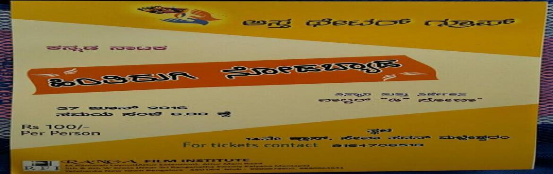 Book Online Tickets for Kannada Drama Hintirughi Noodbeda, Bengaluru.  KANNADA DRAMA\
