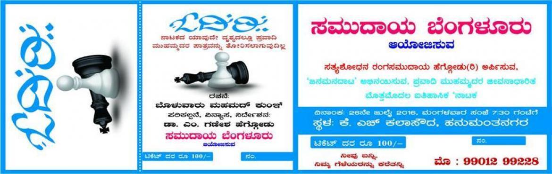 Book Online Tickets for Oodiri Drama, Bengaluru. Oodiri Drama  `ಸತ್ಯಶೋಧನ ರಂಗಸಮುದಾಯ ಹೆಗ್ಗೋಡು (ರಿ.)'ಅರ್ಪಿಸುವ,'ಜನಮನದಾಟ'ಅಭಿನಯಿಸುವ,'ಪ್ರವಾದಿ