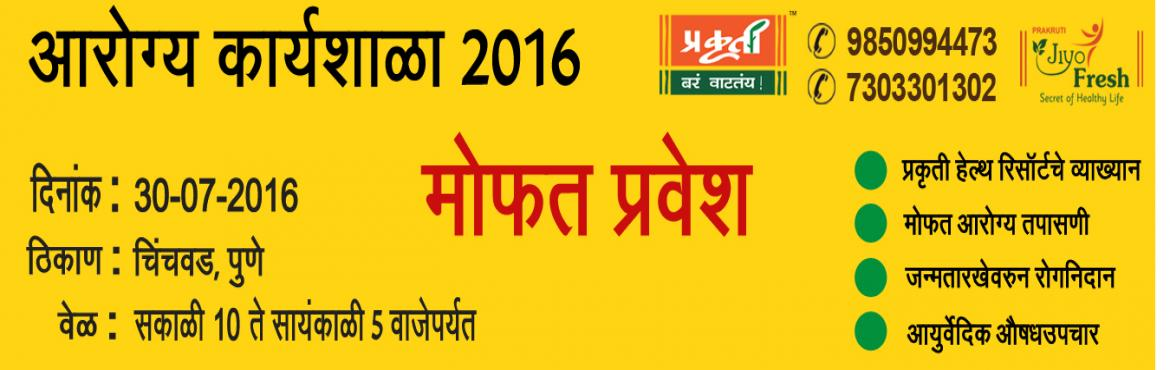 Events in Pimpri Chinchwad | Arogya karyashala 2016 - A FREE Ayurvedic Health Workshop in Chinchwad, Pune