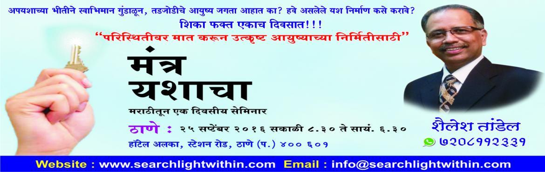 Mantra Yashacha - Success Seminar in Marathi at Thane On 25.09.2016