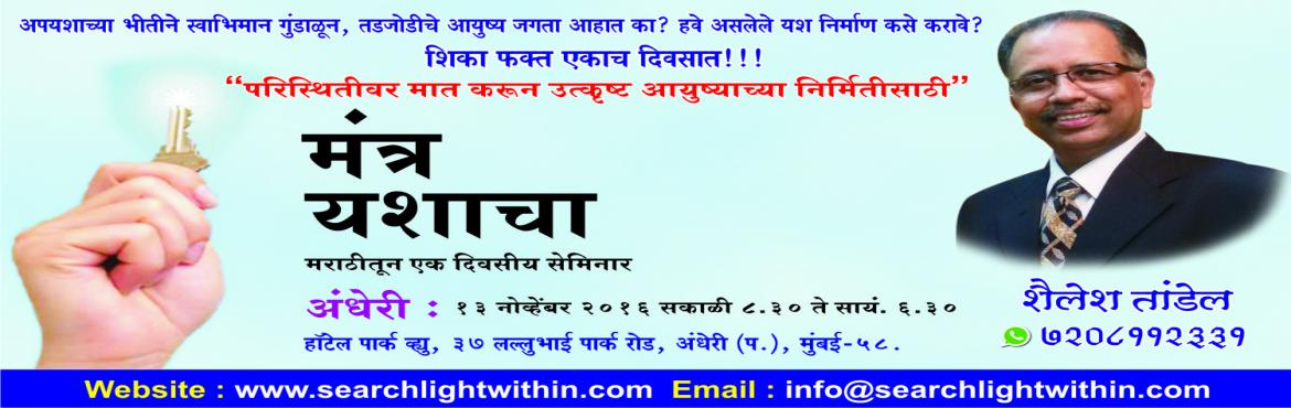 Mantra Yashacha - Success Seminar in Marathi at Mumbai On 13.11.2016
