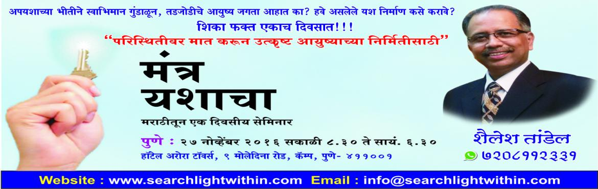 Mantra Yashacha - Success Seminar in Marathi at Pune On 27.11.2016