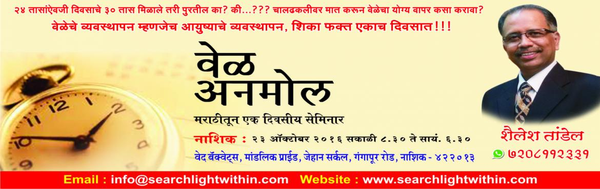 Time Management Seminar In Marathi Vel Anmol in Nashik on 23.10.2016