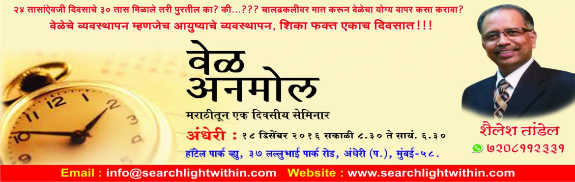 Time Management Seminar In Marathi Vel Anmol in Mumbai on 18.12.2016