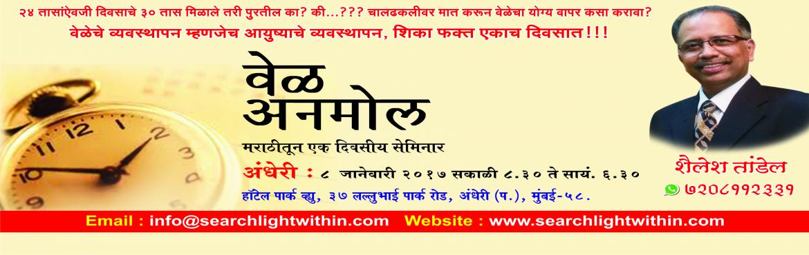 Book Online Tickets for Time Management Seminar In Marathi Vel A, Mumbai.        Do you feel you should get 25/26 hours in a day or may be more instead of 24 hours? Rather than more work in less time, do you end up with less work or no work at all in more time? Home or office or something else, what to give first priority?