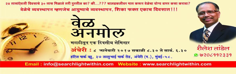 Time Management Seminar In Marathi Vel Anmol in Mumbai on 08.01.2017