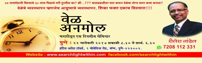 Time Management Seminar In Marathi Vel Anmol in Pune on 22.01.2017