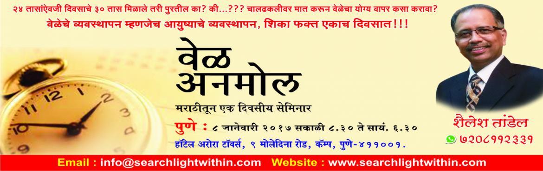 Time Management Seminar In Marathi Vel Anmol in Pune on 08.01.2017