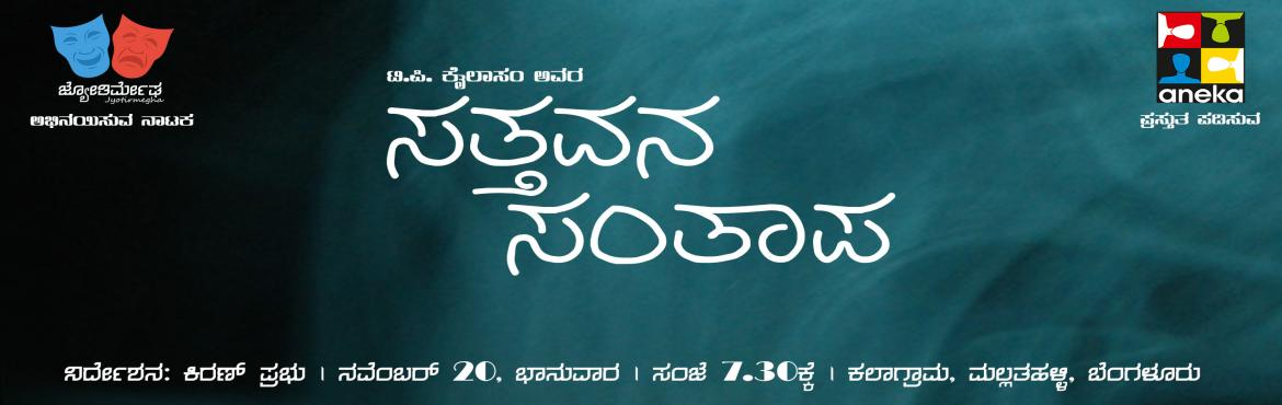"""Book Online Tickets for Sattavana Santaapa - Kannada Play, Bengaluru. SATTAVANA SANTAAPA - KANNADA PLAY The birth of Jyotirmegha is the love for theatre amongst these student actors. Their maiden performance is taken from a famous playwright TP Kailasam's work called """"Sattavana Santaapa"""". It has"""