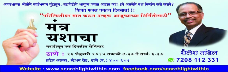 Mantra Yashacha - Success Seminar in Marathi at Thane On 26.02.2017
