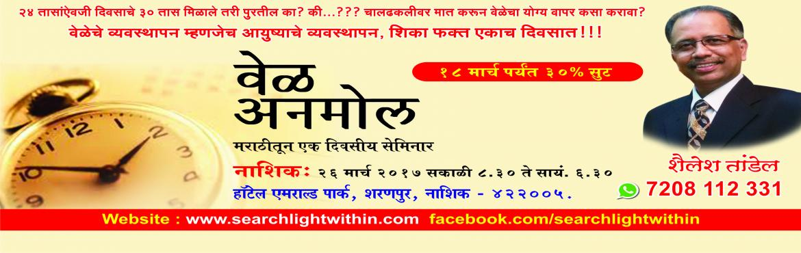 Book Online Tickets for Time Management Seminar In Marathi Vel A, Nashik.        Do you feel you should get 25/26 hours in a day or may be more instead of 24 hours? Rather than more work in less time, do you end up with less work or no work at all in more time? Home or office or something else, what to give first priority?