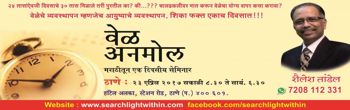 Book Online Tickets for Time Management Seminar In Marathi Vel A, Thane.        Do you feel you should get 25/26 hours in a day or may be more instead of 24 hours? Rather than more work in less time, do you end up with less work or no work at all in more time? Home or office or something else, what to give first priority?