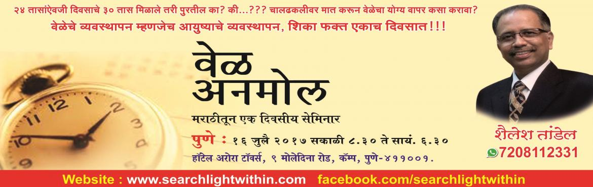 Book Online Tickets for Time Management Seminar In Marathi Vel A, Pune.        Do you feel you should get 25/26 hours in a day or may be more instead of 24 hours? Rather than more work in less time, do you end up with less work or no work at all in more time? Home or office or something else, what to give first priority?