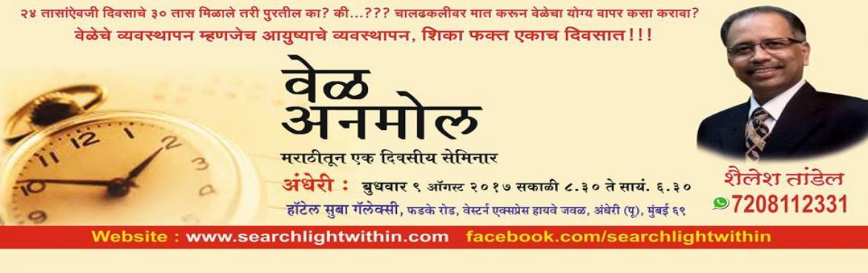 Time Management Seminar In Marathi Vel Anmol in Mumbai on 09.08.2017