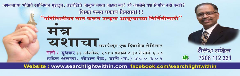 Mantra Yashacha - Success Seminar in Marathi at Thane On 11.10.2017
