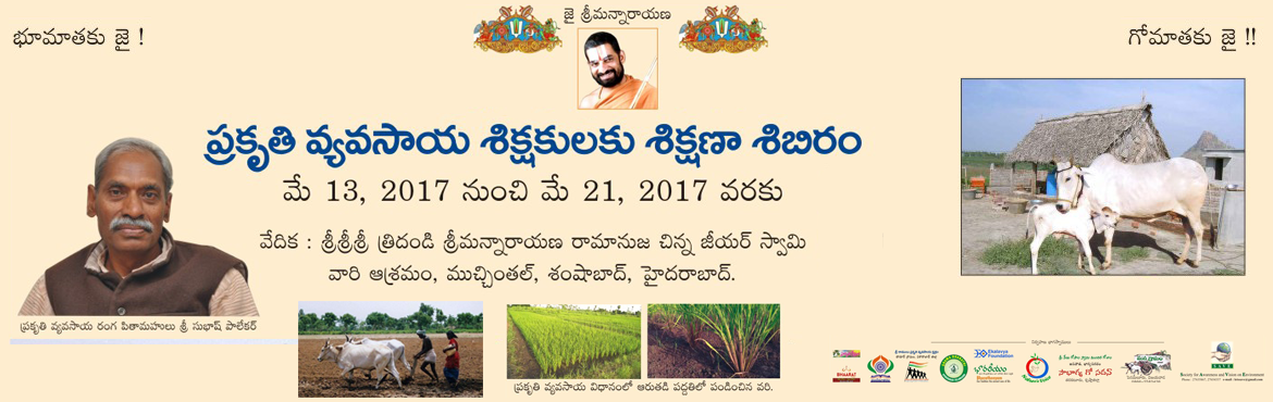 Book Online Tickets for Zero Budget Natural Farming (ZBNF) Class, Hyderabad. Conditions for attending ZBNF Training classes.  1) The age of participant must be in the range of 18 to 50 years.  2) The participant must be practising ZBNF or Willing to practice ZBNF?  3) After attending this trainin