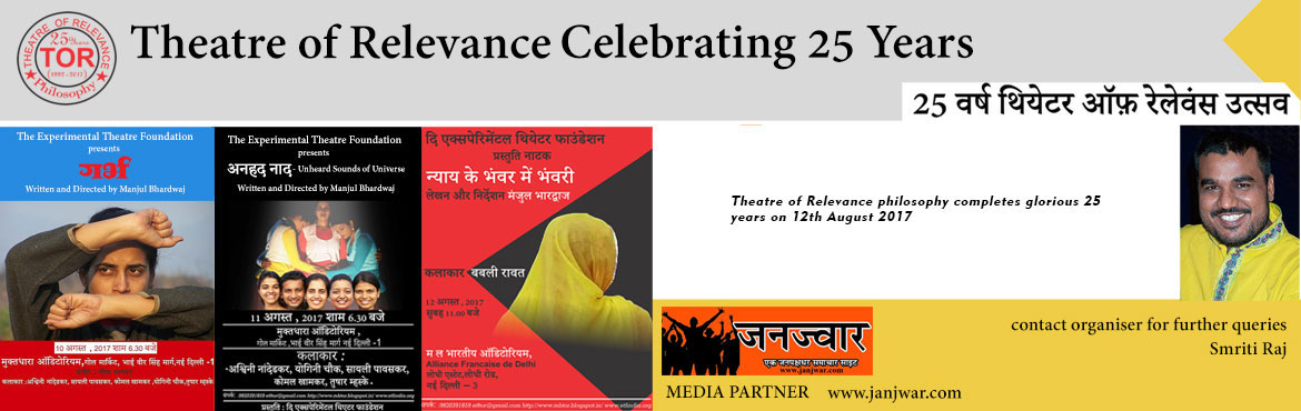 Book Online Tickets for Nyaye ke Bhanwar mein Bhanwari, New Delhi.   Theatre of Relevance philosophy completes glorious 25 years on 12th August 2017. The event shall be celebrated by hosting a 3 day Theatre Festival in the capital city, New Delhi. One shall experience various performances by the artists on play