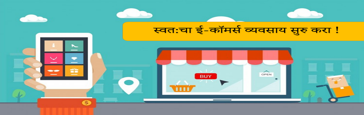 Book Online Tickets for Start Your E-commerce Business (Marathi), Mumbai.   मराठी ट्रेनिंग प्रोग्राम - \