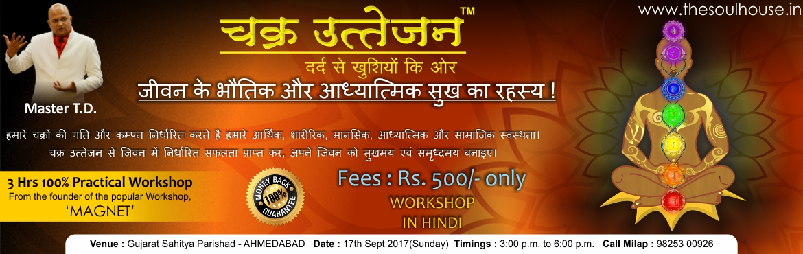 Chakra Uttejan Workshop - Activating Our Energy Vortex Ahmedabad