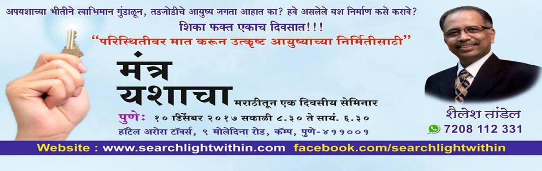Mantra Yashacha - Success Seminar in Marathi at Pune On 10.12.2017