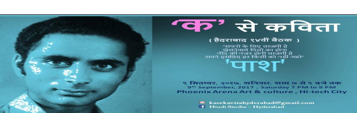 Book Online Tickets for Ka se Kavita celebrates The Poet Pash , hyderabad.  \'क\' से कविता, under the banner of Hindi Studio Hyderabad, invites all Poetry lovers to participate in its 14th session. The session is dedicated to the great poet Pash, a Poet of Impossible Dreams and a revolutionary poet.  If