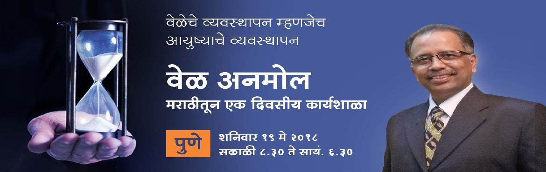 Time Management Workshop In Marathi VEL ANMOL in Pune on 19.05.2018