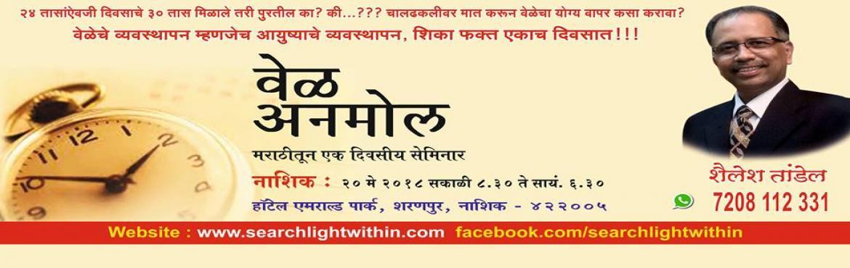 Time Management Seminar In Marathi Vel Anmol in Nashik on 14.05.2018