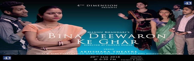 Book Online Tickets for Bina Deewaron Ke Ghar, New Delhi. Bina Deewaro Ke Ghar बिना दीवारों के घर बिना दीवारों के घर का जो घर है उसकी दीवारें हैं, लेकिन लगभग 'न-हुई�