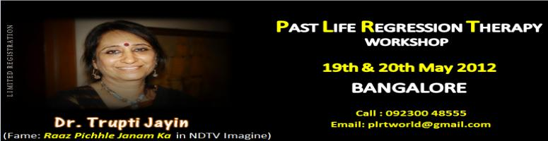 Book Online Tickets for PAST LIFE REGRESSION THERAPY WORKSHOP (P, Bengaluru. PAST LIFE REGRESSION THERAPY WORKSHOP (Picchle Janam ka raaz) 2 days workshop on Past Life Regression Therapy conducted by Dr. Trupti Jayin in Bangalore on 19th (Saturday) & 20th (Sunday) May 2012 for limited paid registered participants only. Re