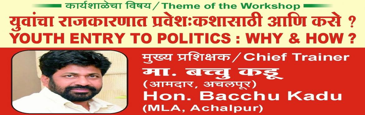 Book Online Tickets for YOUTH ENTRY TO POLITICS-- WHY AND HOW?, Amravati. Hon. Bacchu Kadu (MLA, Achalpur, Maharashtra) will be the chief trainer for youths who are interested in active politics to make India a vibrant democracy and a nation. Mr. Kadu is an independent MLA since last three terms and has worked immensely fo