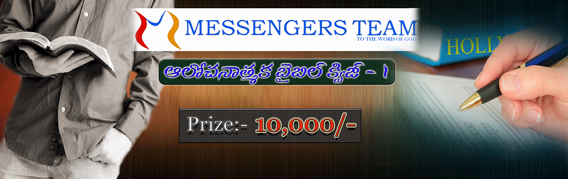 Book Online Tickets for GRAND BIBLE QUIZ, Nellore. Whatever you do, do it all FOR THE GLORY OF GOD. 1 Corinthians 10:31 We, from the MESSENGERS TEAM conducting a Grand Bible Quiz for the glory of God. We included many great things which will improve your spiritual life and makes your brain filled of