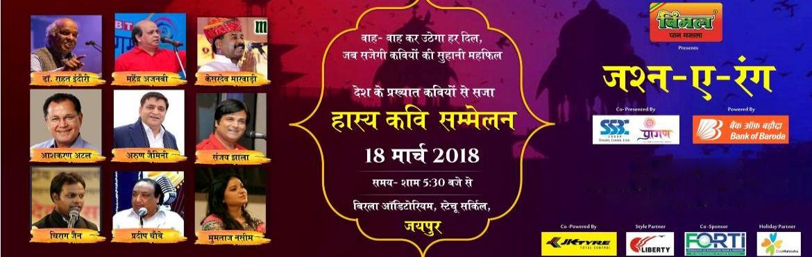 Book Online Tickets for Jashn e Rang Hasya Kavi Sammelan , Jaipur. Words are the brush which can paint your heart and can take you through every emotion in the world. Jaina Events & Vimal Pan Masala presents 'Jashn-e-Rang' Hasya Kavi Sammelan at Birla Auditorium, Jaipur on Sunday, 18th March, 2018 fr