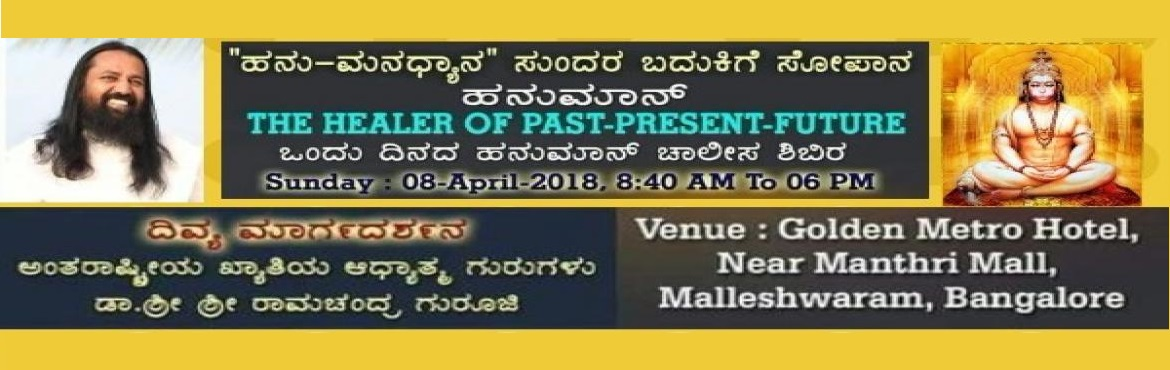 """Book Online Tickets for  Hanuman Chalisha One Day Discourse Hanu, Bengaluru. Hanuman – """"The Supreme Hero in You"""" 1 day Discourse Hanuman Chalisa, a worldwide accepted powerful chanting, which brings peace, harmony, joy confidence, success and positive changes that life needs. There are many evide"""