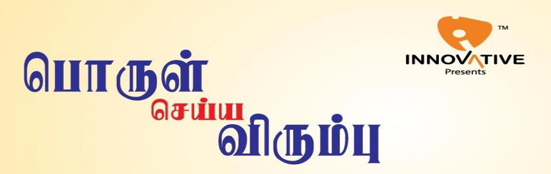 Book Online Tickets for Porul Seiya Virumbu, Chennai. அதிகாலை எழுவதிலிருந்து அந்தி சாய்ந்து இரவான பின்னர் வரையிலும் உழைத்தும் பெரிதாய் பொருள்