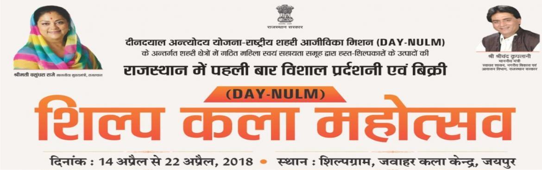 Book Online Tickets for Shilp Kala Mahotsav, jaipur.  शिल्प कला महोत्सव ,राजस्थान की सबसे विशाल हस्तशिल्प कला प्रदर्शनी एवं बिक्री |Date :14 April-22 April 2018Ven