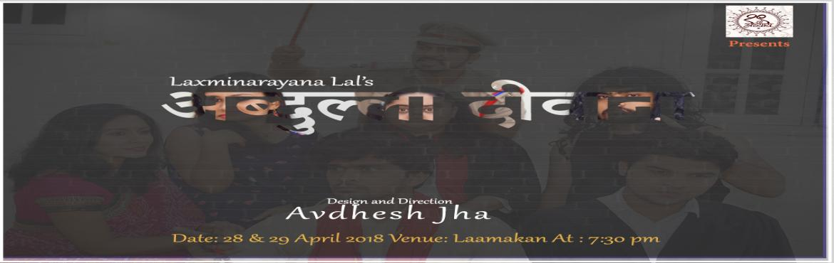 Book Online Tickets for Abdulla Diwana, Hyderabad. Interested in finding out who Abdulla is? Want to know what actually happened to him?Written by Lakshminarayan Lal, the play \'Abdulla Diwana\' falls under the purview of the \'Theatre of Absurd\' genre.The play largely focuses on the idea of existen