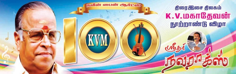 Book Online Tickets for Navarrags - 100 yrs of K.V.Mahadevan, Chennai. Naveen fine arts presents Sridhar Navaraag\'s \