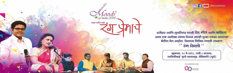 Book Online Tickets for Rang Premache, Mumbai.  दर्जेदार आणि सुप्रसिद्ध मराठी प्रेम गीते आणि कविता असा एक अनोखा संगम घेऊन आम्ही पुन्हा एकदा
