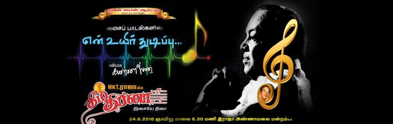 Book Online Tickets for Dheem Dhirana - En Vuiyur Thudippu, Chennai. Naveen fine arts presents MKT.Rajvi\'n \