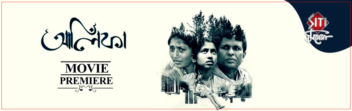 Come and watch the story of Alifa at Hyderabad Bengali Film Festival 2018 who lost her home due to Natural disaster penned by Deep Chowdhury.