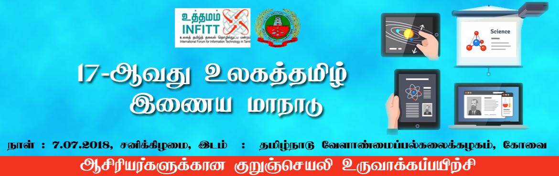 Book Online Tickets for Tamil Internet Conference - Mobile App T, Coimbatore. அனைவருக்கும் உத்தமம்(உலகத்தமிழ் தகவல் தொழில்நுட்ப நிறுவனம்) சார்பில் வணக்கமும், வாழ்த்