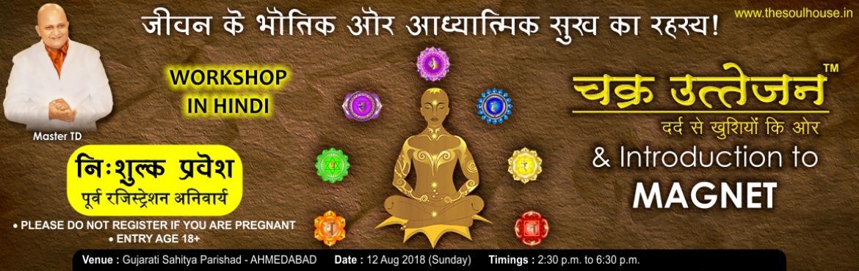 Book Online Tickets for Chakra Uttejan Workshop - Ahmadabad, Ahmedabad. About The Event चक्र उत्तेजन का मतलब है, चक्र एक्टिवेशन। चक्र हमारे शरीर के ऊर्जा केंद्र है और यह हमारे शर